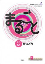 Marugoto A1 Katsudoo (Coursebook for communicative language activities)