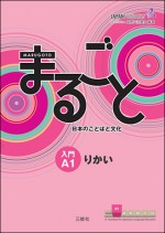 Marugoto Starter A1 Rikai (Coursebook for communicative language competences)